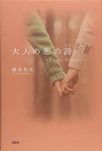 文芸社『大人の恋の詩~Love Songs~』