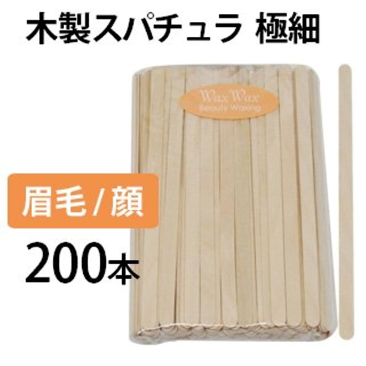 症状高める合計眉毛 アイブロウ用スパチュラ 200本セット 極細 木製スパチュラ 使い捨て