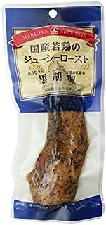 丸善 国産若鶏のジューシーロースト 黒胡椒 1本×10個