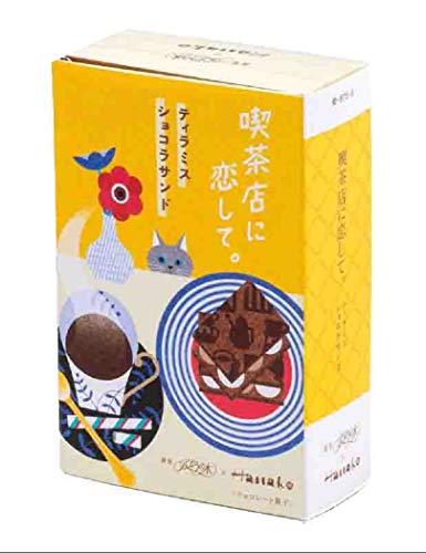喫茶店に恋して ハナコ(Hanako)コラボレーション ティラミスショコラサンド (6枚入り) 国産もち米あられ1個セット
