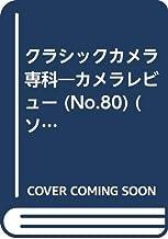 クラシックカメラ専科―カメラレビュー (No.80) (ソノラマMOOK)