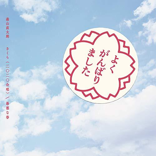 【Amazon.co.jp限定】さくら(二〇二〇合唱)(通常盤)(特典:メガジャケ(通常盤絵柄)付)