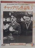 チャップリン作品集3 [DVD]