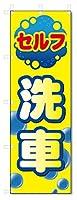 のぼり旗 セルフ洗車 (W600×H1800)5-16375