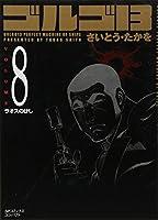 ゴルゴ13 (Volume8 ラオスのけし) (SPコミックスコンパクト)