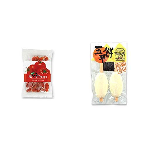 [2点セット] 朝どり 塩とまと甘納豆(150g)・飛騨高山 木や 五平餅(2本入)