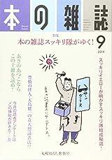 9月 大根おろし奮発号 No.435