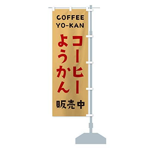 コーヒーようかん販売中 のぼり旗 チチ選べます(レギュラー60x180cm 右チチ)