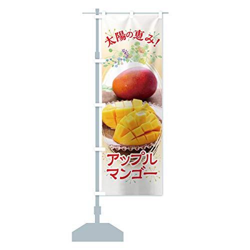 アップルマンゴー のぼり旗(レギュラー60x180cm 左チチ 標準)