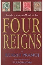 Four Reigns(Paperback) - 1999 Edition