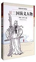 三国演义人物(中国传统形象图说)