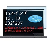 2枚 VacFun ブルーライトカット フィルム , 15.4インチ 16:10 (1280x800 / 1440x900 / 1680x1050 / 1920x1200 / 2560x1600) 15.4 インチ タブレット ノートパソコン モニター 汎用 向けの ブルーライトカットフィルム 保護フィルム 液晶保護フィルム(非 ガラスフィルム 強化ガラス ガラス )