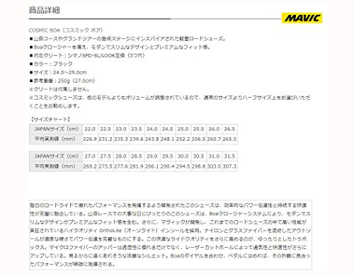 MAVIC(マビック)COSMICBOA(コスミックボア)ロードシューズ[ブラック26.0cm]L40696600