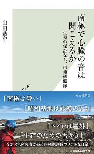 南極で心臓の音は聞こえるか 生還の保証なし、南極観測隊 (光文社新書)