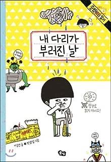 My leg was broken (Korean Edition)
