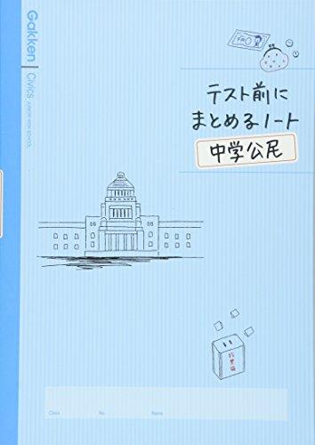 中学公民 (テスト前にまとめるノート)