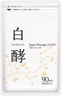 白酵プラセンタ粒(90粒) 1袋 発酵プラセンタ プラセンタ サプリ サプリメント プラセンタサプリ