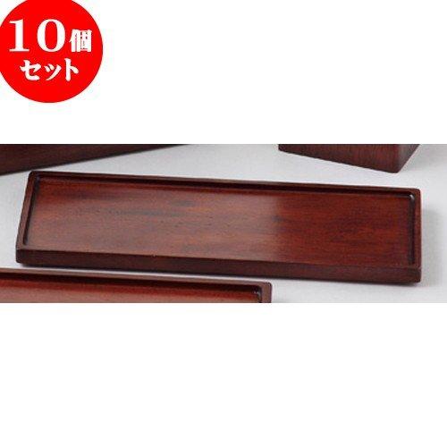 10個セット木製スパイストレイL ブラウン [ 約24 x 10 x H1.2cm ] 【 木製卓上小物 】 【 料亭 旅館 和食器 飲食店 業務用 】