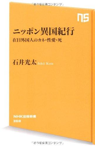 ニッポン異国紀行 在日外国人のカネ・性愛・死 (NHK出版新書)の詳細を見る