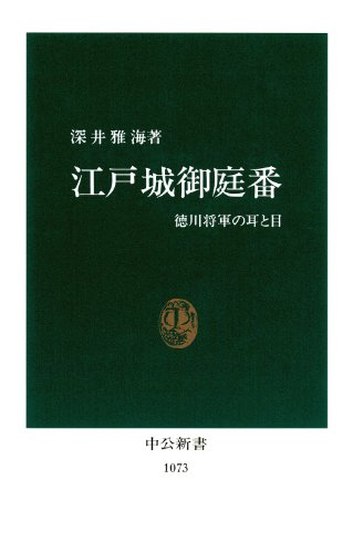 江戸城御庭番 徳川将軍の耳と目 (中公新書)の詳細を見る