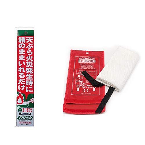 【初期消火セット】天ぷら火災用消火剤&消火シート