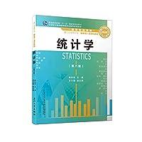 统计学(第六版)/厦门大学统计学系列教材