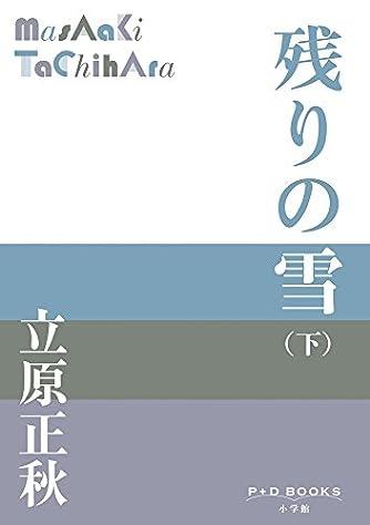 残りの雪(下) (P+D BOOKS)