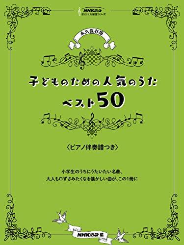 永久保存版 子どものための人気のうた ベスト50 〈ピアノ伴奏譜つき〉 (NHK出版オリジナル楽譜シリーズ)