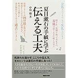 夏目漱石の手紙に学ぶ 伝える工夫