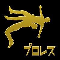 プロレス格闘技 蒔絵シール 「バックドロップ 金」
