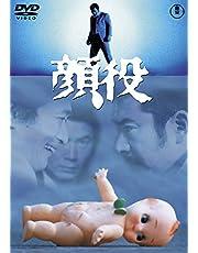 顔役 <東宝DVD名作セレクション>