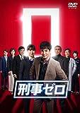 刑事ゼロ DVD-BOX[DVD]
