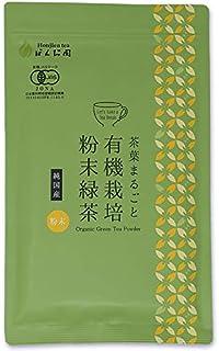 冷茶におすすめ オーガニック 国産 有機 粉末緑茶 100g JAS認定 有機栽培 煎茶 パウダー 1袋 /セ/ M