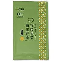 sm Honjien tea ほんぢ園 日本茶 国産 オーガニック 有機 粉末緑茶 100g JAS認定 有機栽培 煎茶 パウダー 1袋