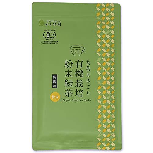 オーガニック 国産 有機 粉末緑茶 100g JAS認定 有機栽培 煎茶 パウダー 1袋