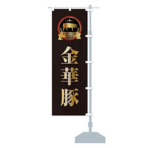 金華豚 のぼり旗 サイズ選べます(コンパクト45x150cm 右チチ)