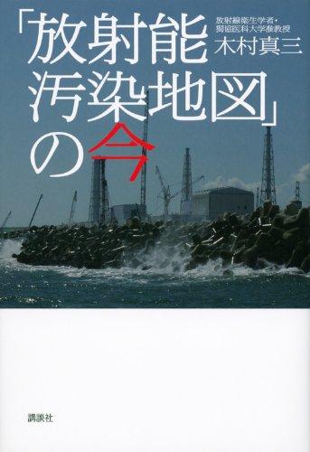 「放射能汚染地図」の今の詳細を見る
