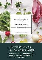 Vermicular Recipe Book 00