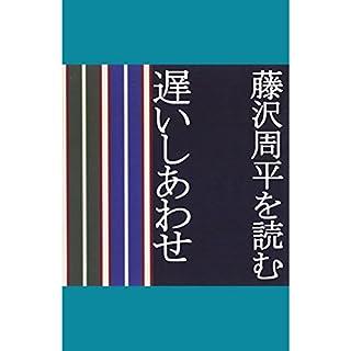 『藤沢周平を読む「遅いしあわせ」』のカバーアート