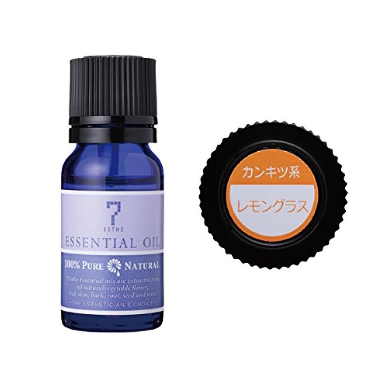 栄養側溝影響力のある7エステ エッセンシャルオイル レモングラス 10ml アロマオイル 精油