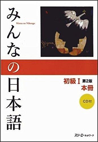 Preisvergleich Produktbild Minna no Nihongo Japanisch Grundstufe I - 2. Auflage - Hauptlehrbuch mit CD / Second Edition (Japanische Sprachbücher)