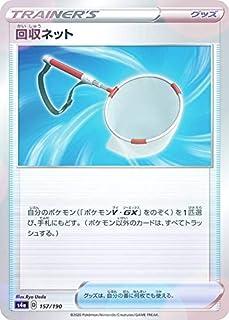 【ミラー仕様】ポケモンカードゲーム S4a 157/190 回収ネット グッズ ハイクラスパック シャイニースターV