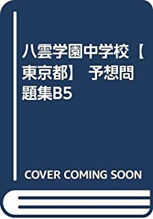 八雲学園中学校【東京都】 予想問題集B5