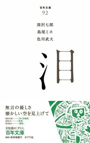 泪 (百年文庫)