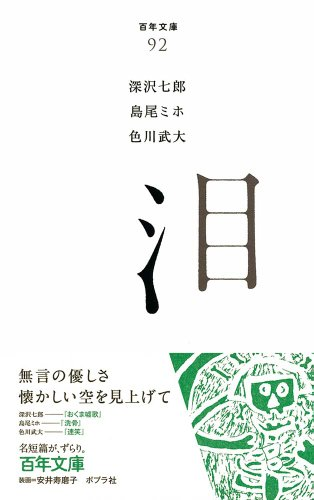 泪 (百年文庫)の詳細を見る
