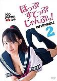 ほっぷすてっぷじゃんぷッ!2[DVD]