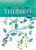混声三部合唱/ピアノ伴奏 THE BESTコーラスアルバム【僕らのヒットソング編】[4訂版]? (楽譜)