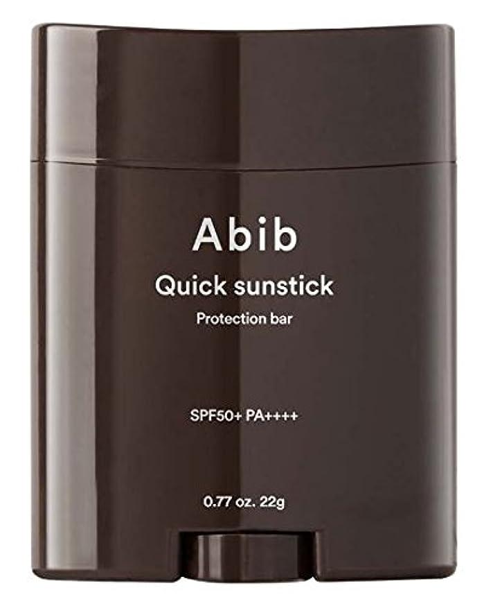 むさぼり食う驚いたことに反発[Abib] QUICK SUNSTICK PROTECTION BAR 22g SPF50+PA++++/[アビブ]クイックサンスティックプロテクションバー 22g SPF50+PA++++ [並行輸入品]