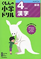 4年生漢字 (くもんの小学ドリル 国語 漢字 4)