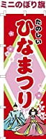 卓上ミニのぼり旗 「たのしい ひなまつり」ひな祭り 短納期 既製品 13cm×39cm ミニのぼり